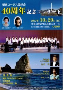コーラス40周年記念コンサート