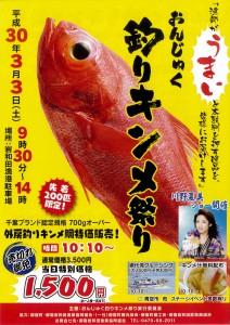 20180303釣りキンメ祭り表