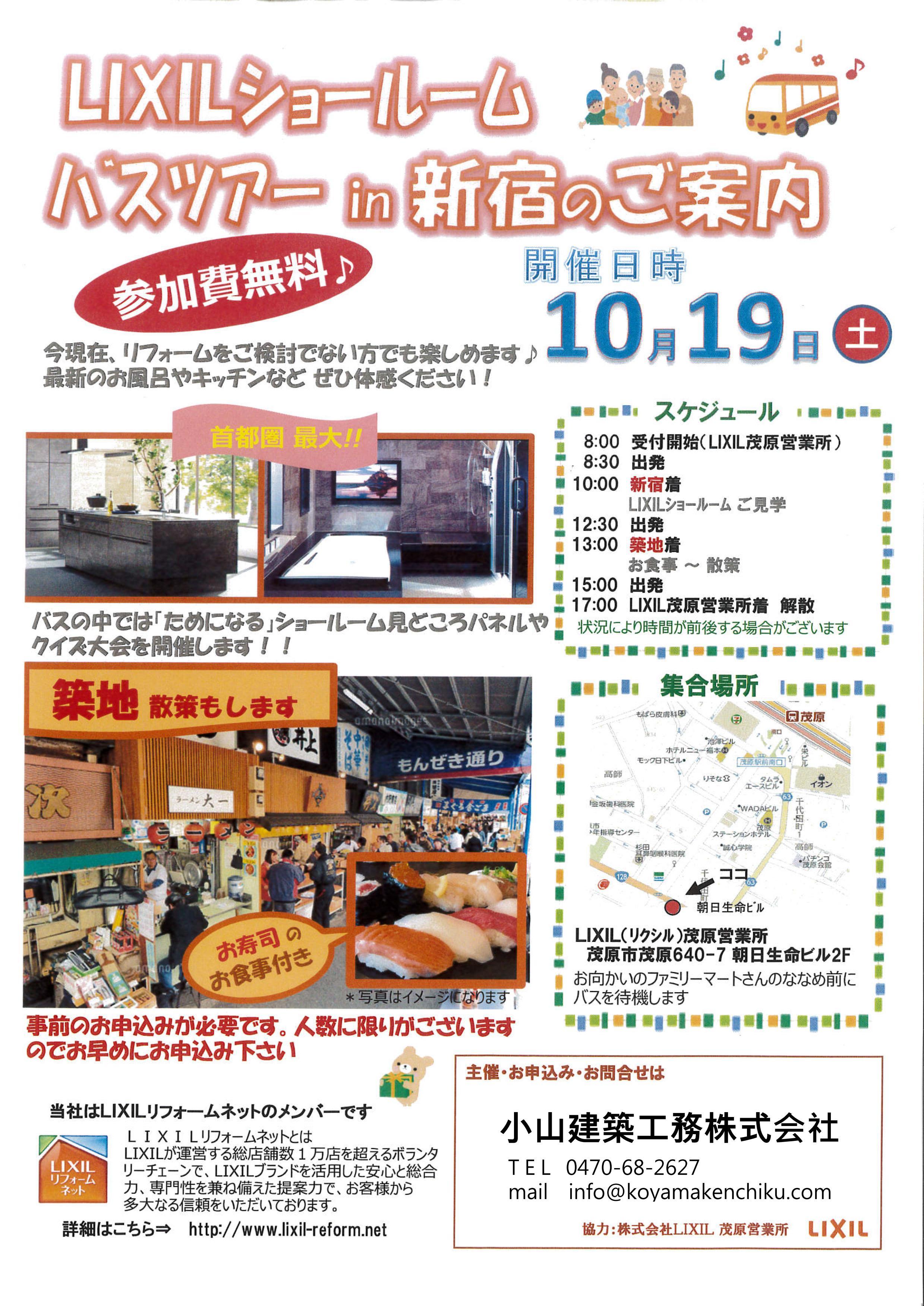 LIXILショールームバスツアーin新宿20191019sat