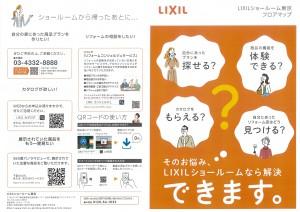 LIXILショールーム東京フロアマップ2
