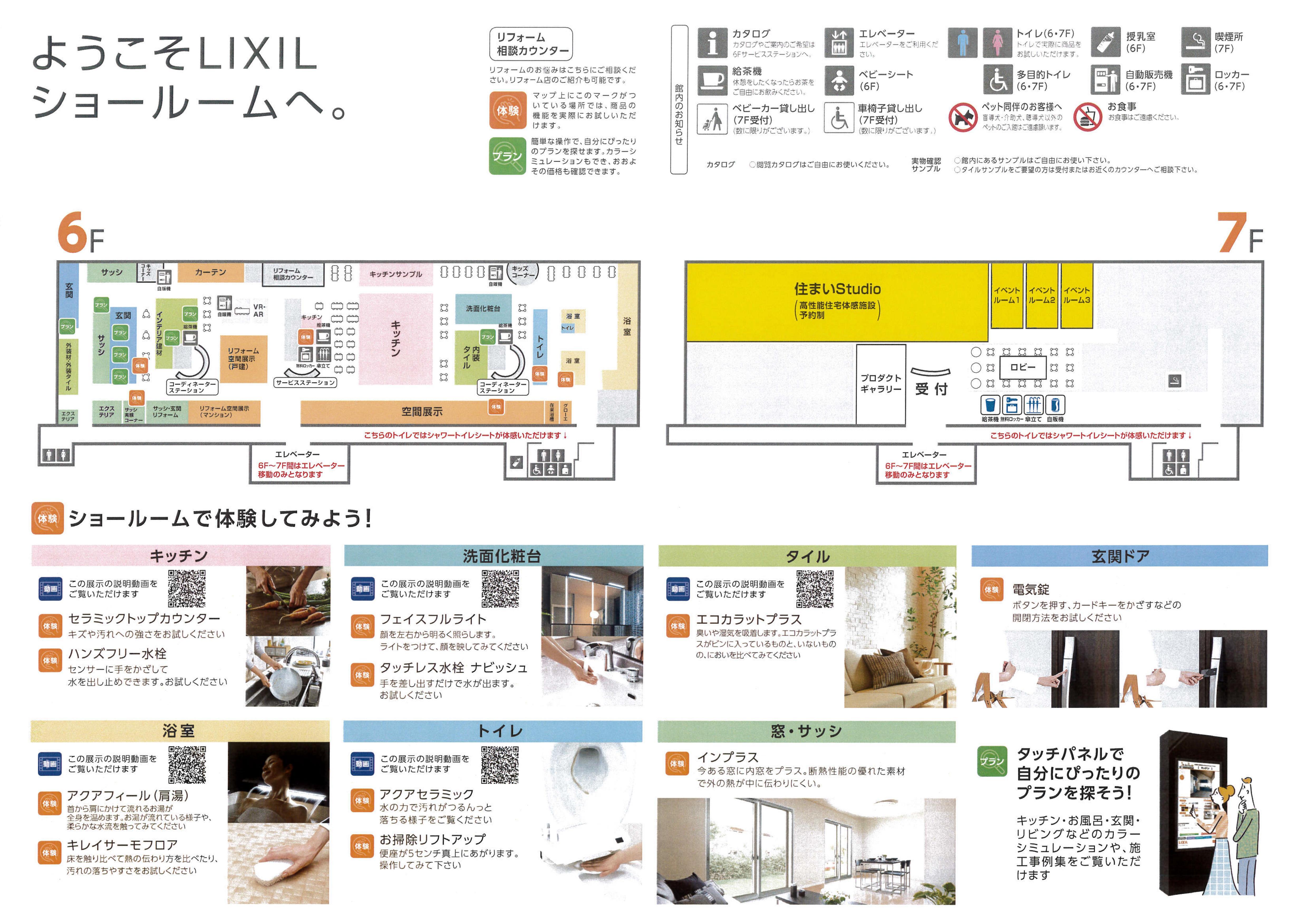 LIXILショールーム東京フロアマップ1